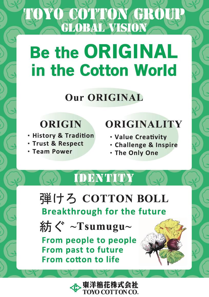 東洋棉花株式会社』| 東洋棉花グループビジョン