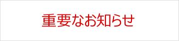 東洋棉花株式会社』